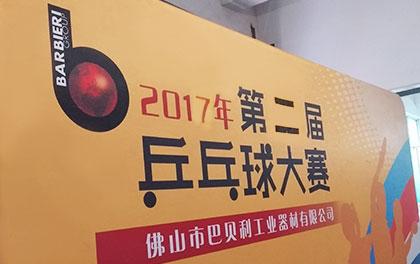 2017年巴贝利乒乓球大赛