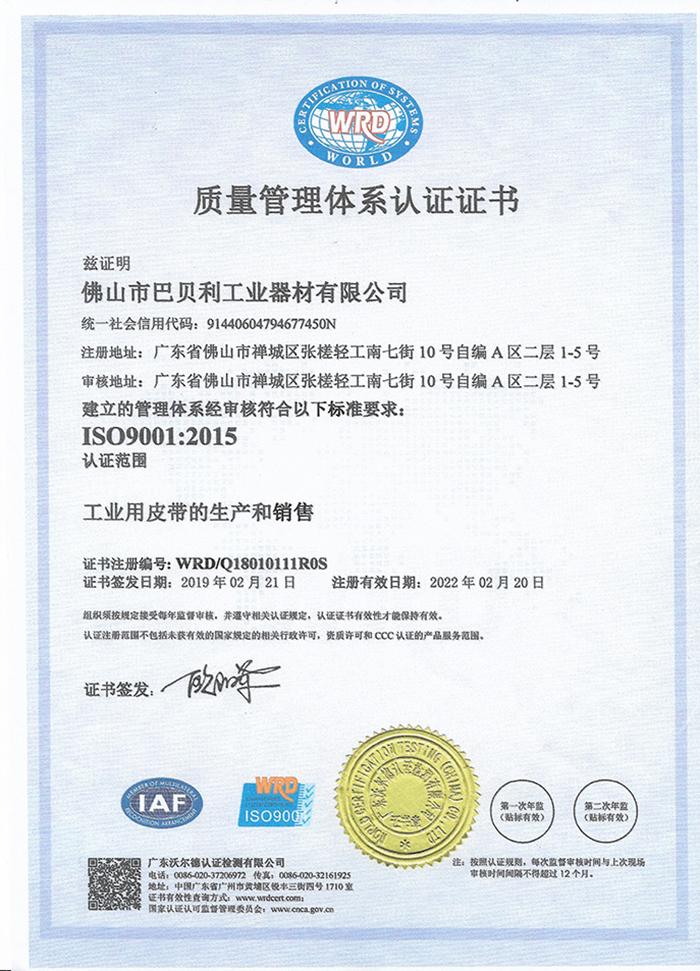 巴贝利质量体系认证证书