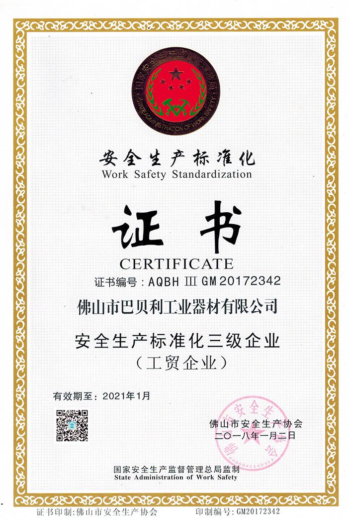 巴贝利安全生产标准化证书