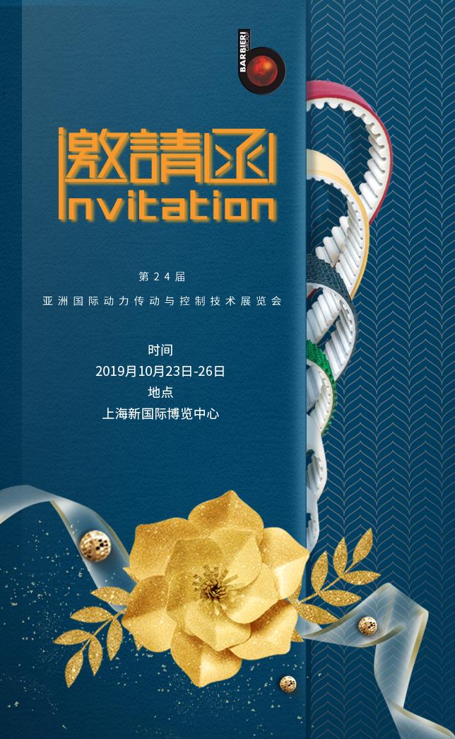 2019年10月23-26日,第24届亚洲国际动力传动与控制技术展览会,巴贝利诚挚邀请您!