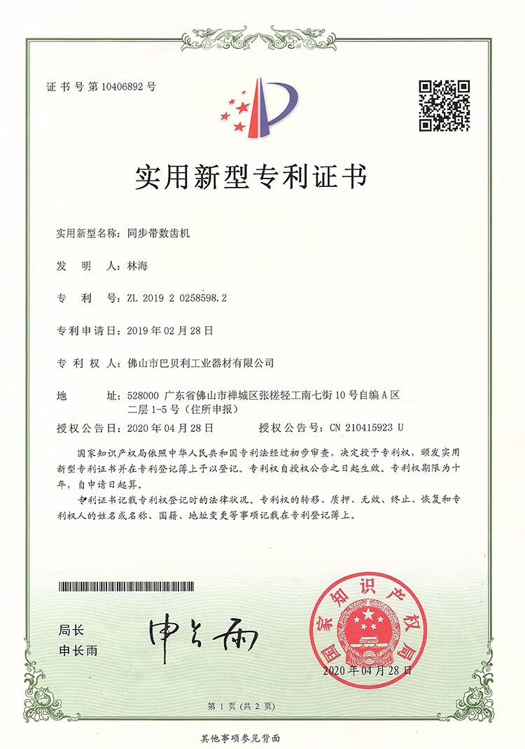 巴贝利专利证书