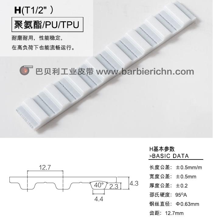 英制齿型(H,XH,L,XL)