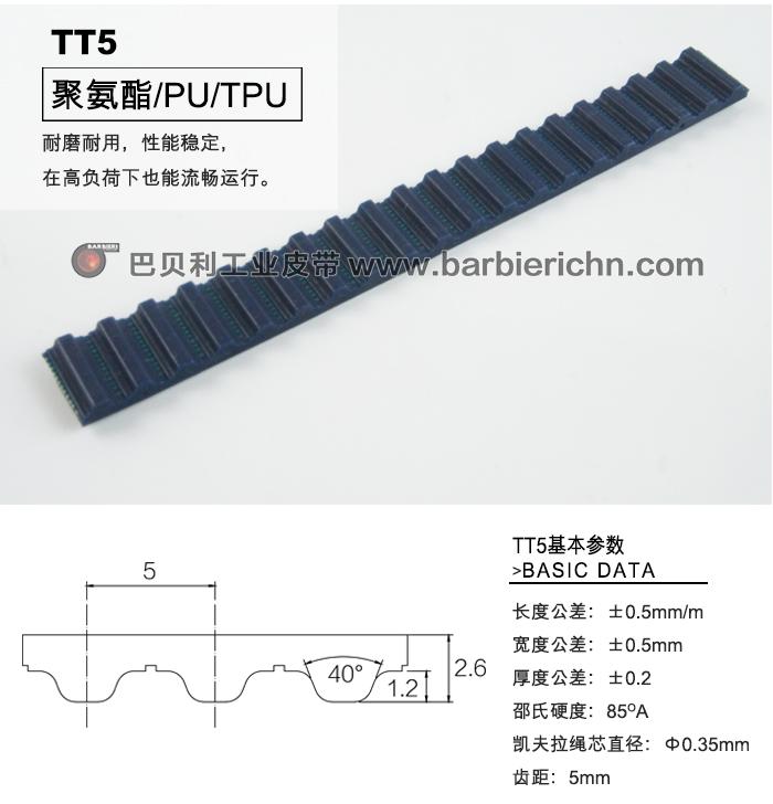 TT5齿型