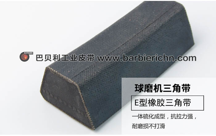 陶瓷球磨机皮带